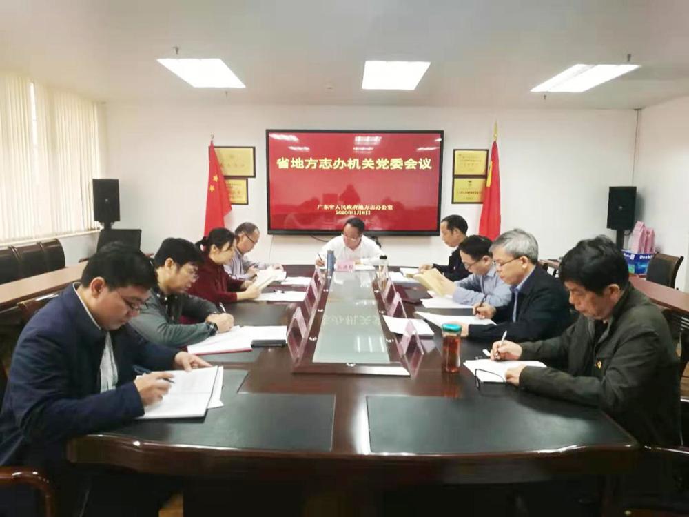 省地方志办机关党委会议(1.8).png