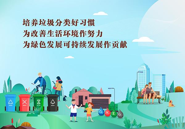 垃圾分类主题宣传画4.jpg