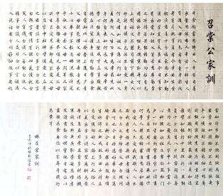 《状元林召棠公家训》,摘自《九牧腾芳》,中国文艺 家出版社2019年10月版。.png